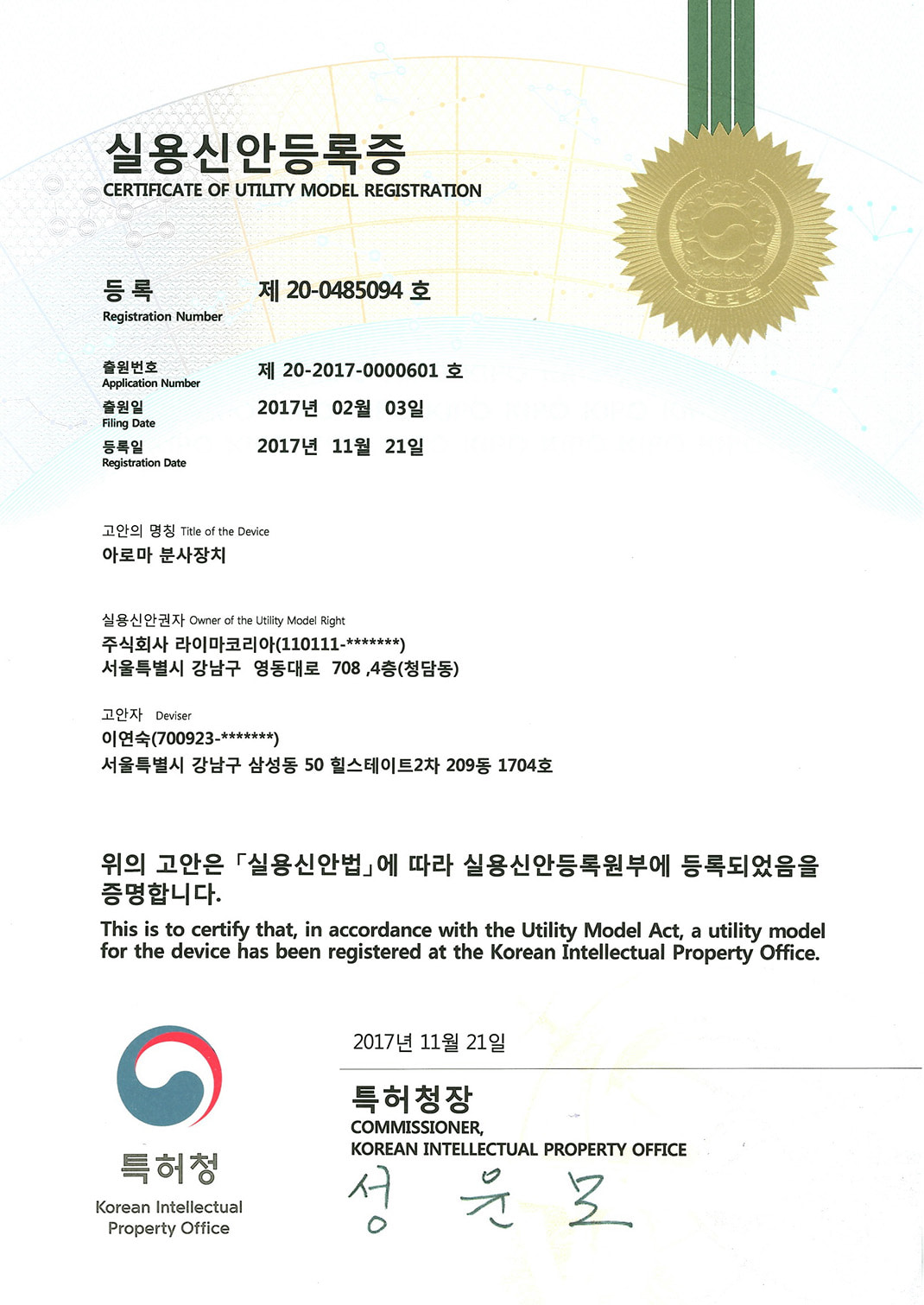 Korean Intellectual Property Office 특허청 실용신안등록증